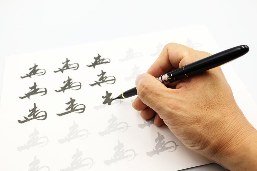 花押の書き方