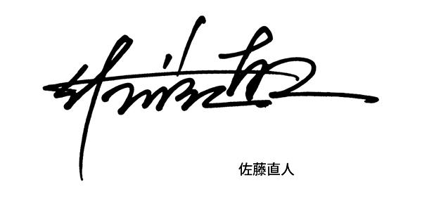 佐藤直人のサイン