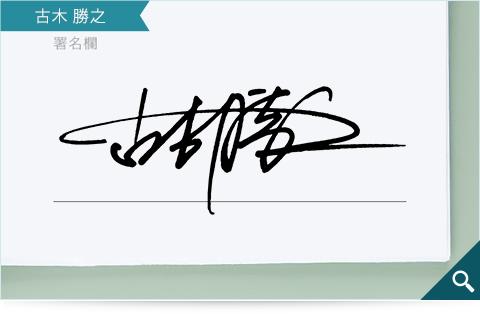 ビジネスマンの方 署名ドットコ...